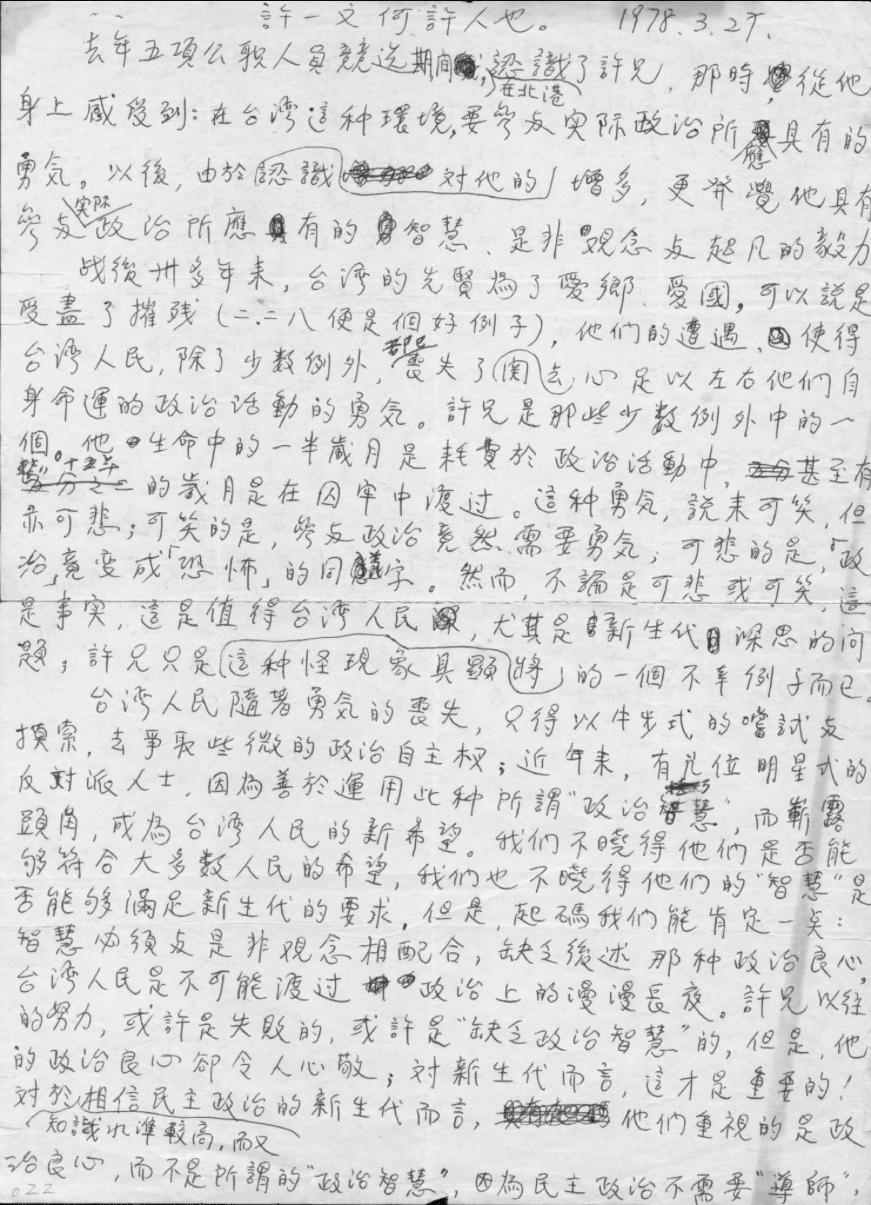 邱義仁1978年為『增設第四國會芻議』這本小冊子寫的「作者簡介:許一文何許人也」的手稿