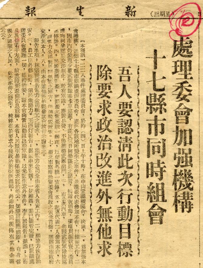 台灣新生報 1947年3月5日的報導