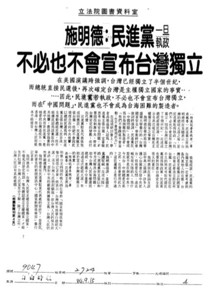 自由時報1995.9.15針對施明德訪美的報導
