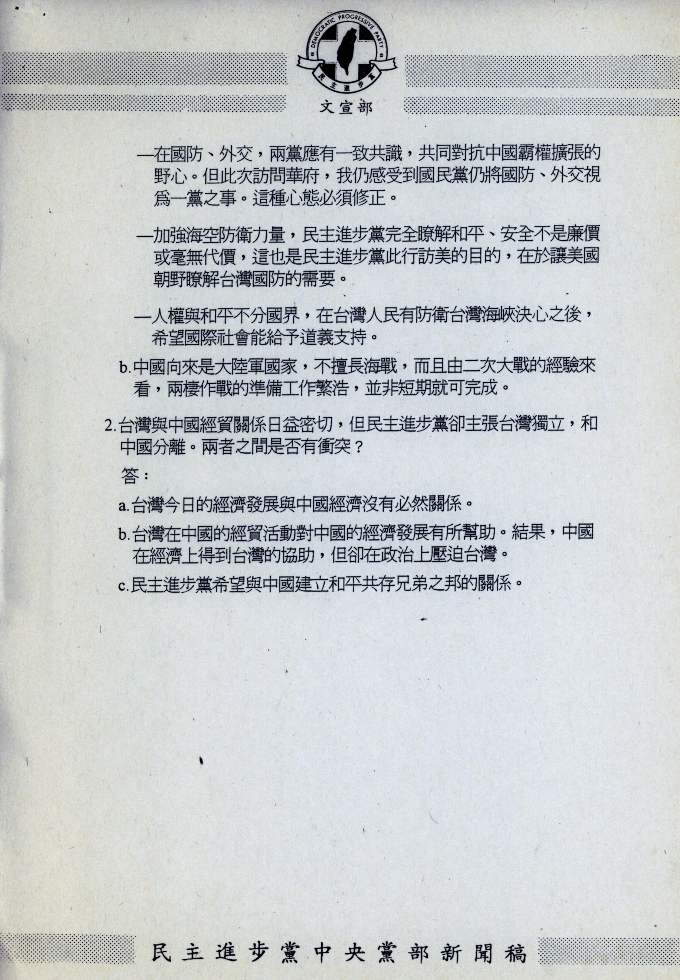 1995/9/15  民進黨施明德主席訪美新聞稿之二
