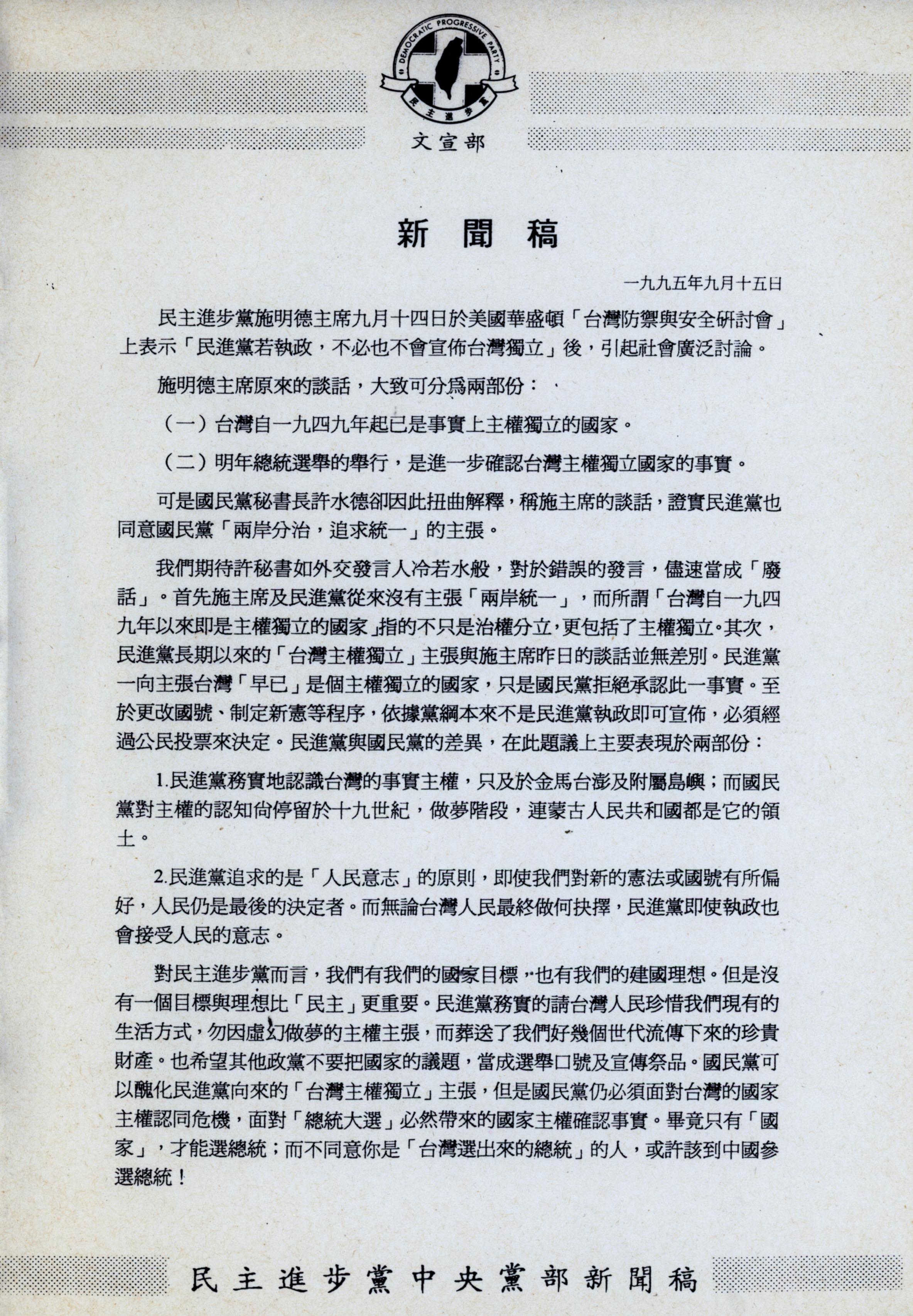 1995 民進黨文宣部新聞稿
