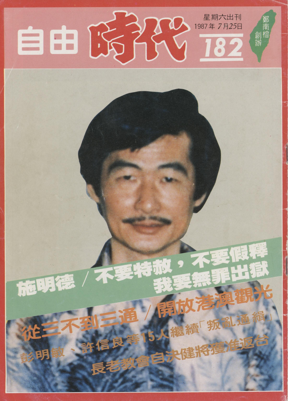 19870725自由時代雜誌 4