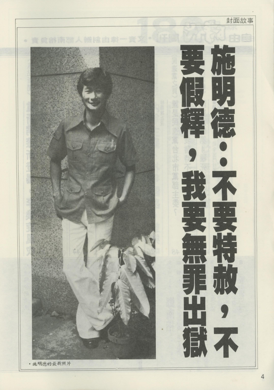 19870725自由時代雜誌