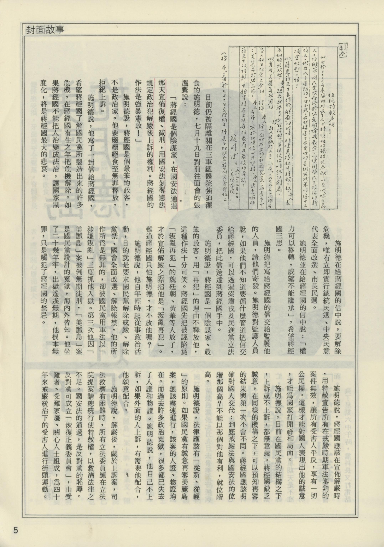 19870725自由時代雜誌 1