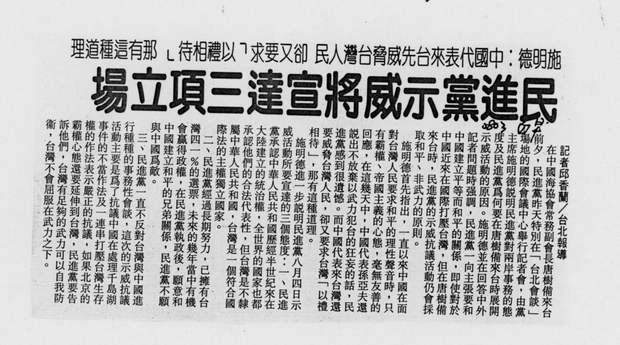 1994 民進黨宣達中國政策