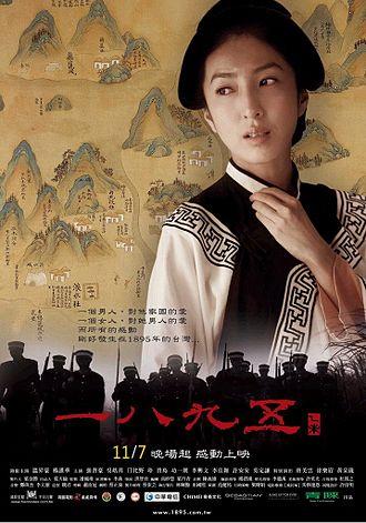 一八九五拍的就是吳湯興與黃賢妹的故事。