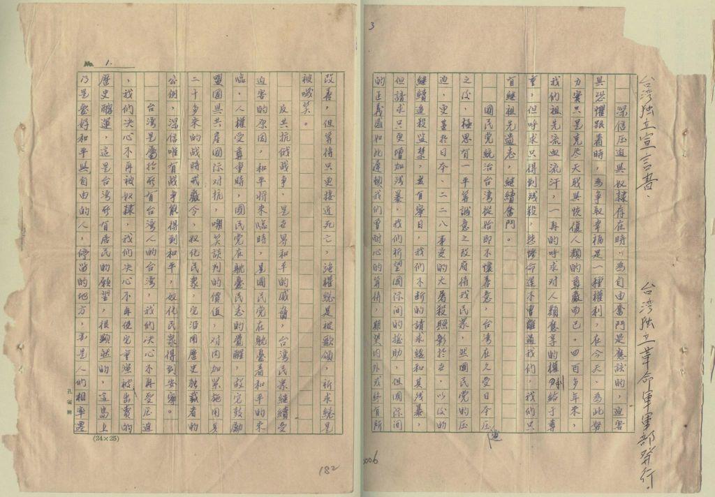 1970 泰源事件獨立宣言