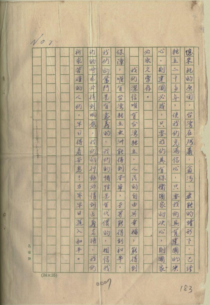 1970 泰源事件獨立宣言 2