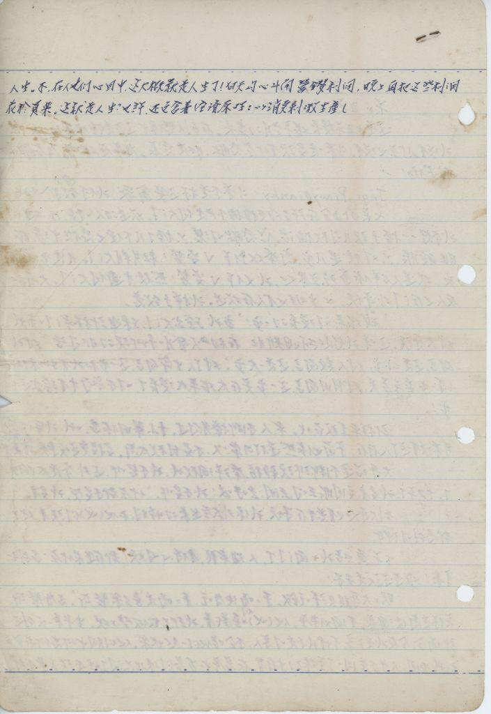 A119 施明德日記19770616 1
