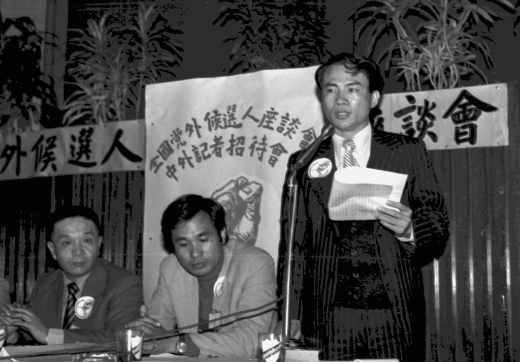 黃信介先生(左)、姚嘉文先生(中)和正在致辭的林義雄先生(站立者)。