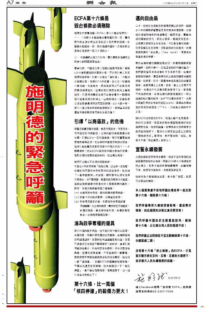 ECFA新聞