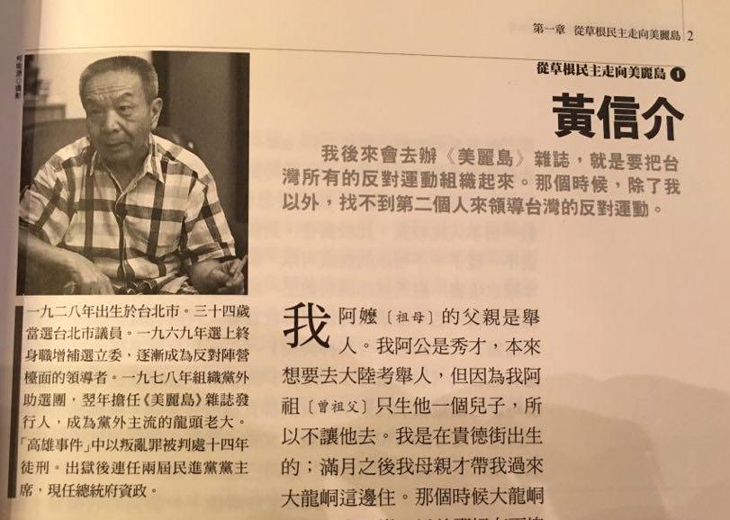 1997接受採訪中的黃信介主席。
