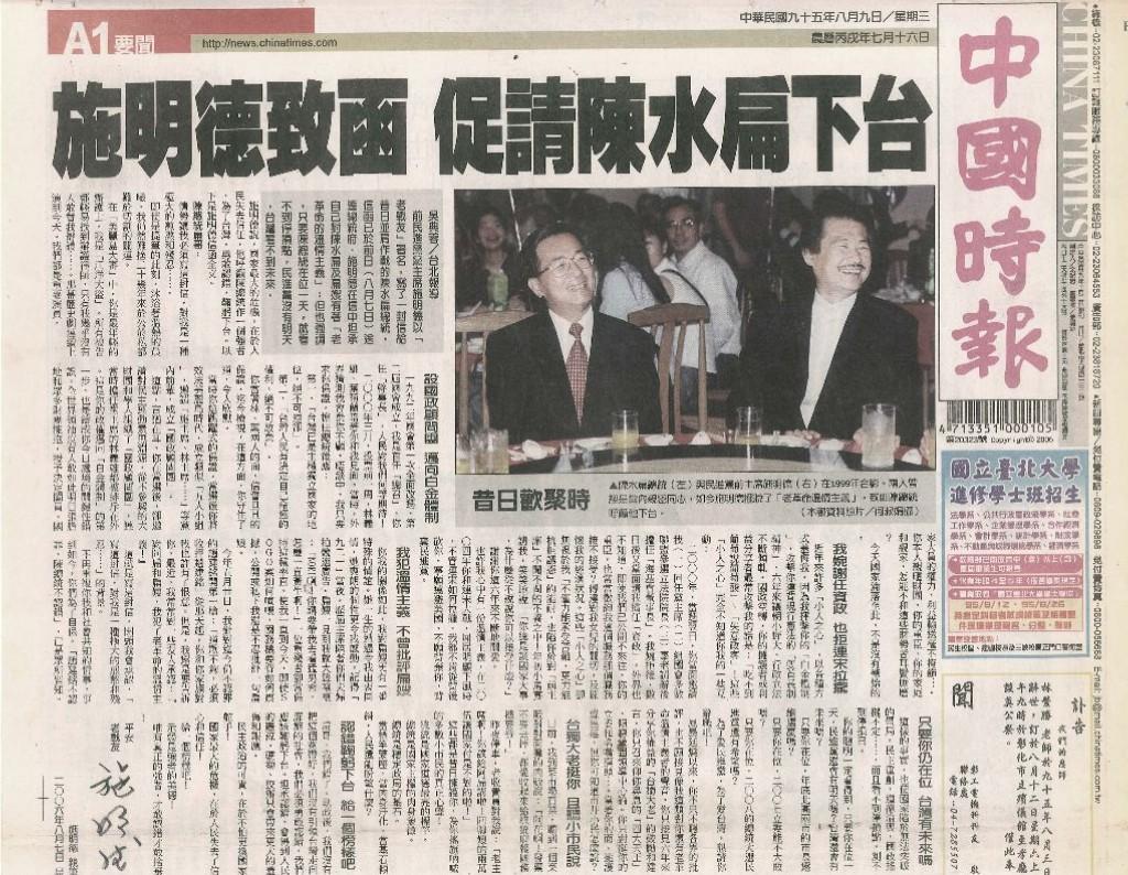 20060812施明德致陳水扁公開信